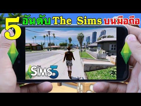 5 อันดับเกมส์ The Sims บนมือถือ