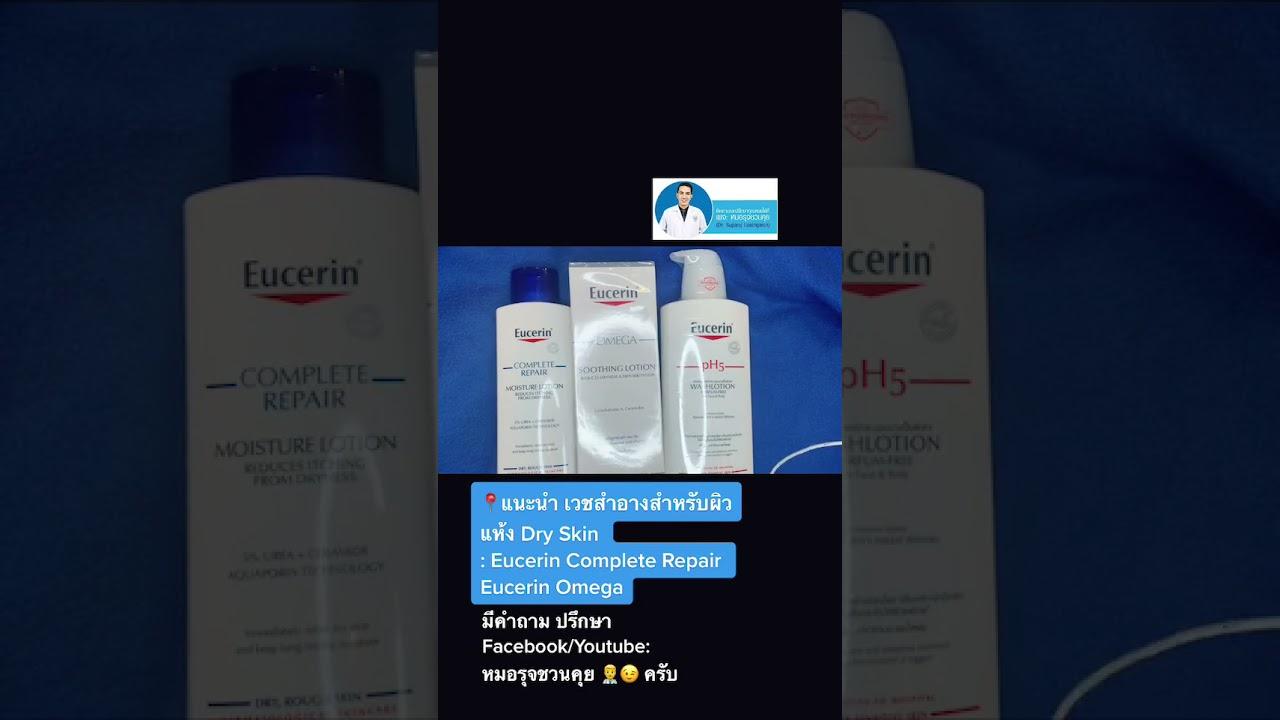 📍แนะนำ เวชสำอางสำหรับผิวแห้ง Dry Skin : Eucerin Complete Repair \u0026 Eucerin Omega หมอรุจ