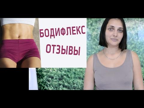 Марина Корпан бодифлекс
