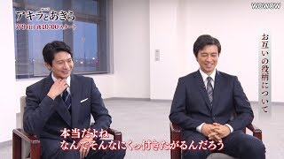 向井理&斎藤工が...