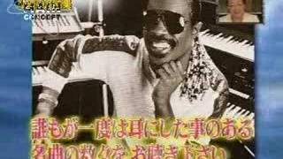 This video is from a Japanese TV show where Stevie Wonder meets wit...