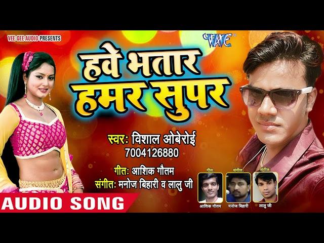 ??? ???? ???? ???? - Hawe Bhatar Hamar Super - Vishal Oberai - Bhojpuri Hit Song 2018