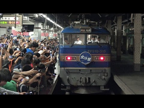 4K【臨時北斗星】2015.8.23 上りラストラン上野駅到着ノーカットと尾久の様子