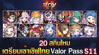 Rov : รีวิว 20 สกินใหม่เตรียมเข้าเชิฟไทย Valor Pass S11