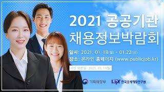 [2021 공공기관 채용정보박람회] 포스트 코로나, 공…