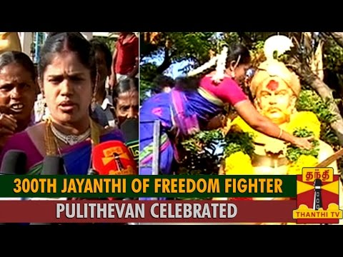 300th Jayanthi of Freedom Fighter Pulithevan Celebrated at Nellai - Thanthi TV