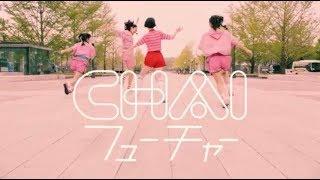 CHAI『フューチャー』Official Music Video
