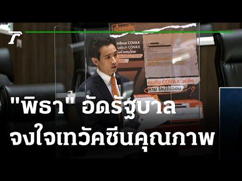 """""""พิธา"""" ส.ส.พรรคก้าวไกล อัดรัฐบาล """"พล.อ.ประยุทธ์"""" จงใจเทวัคซีนคุณภาพ   Thairath Online"""