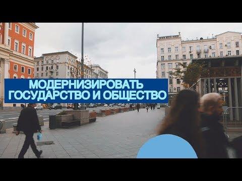 Теория малых дел: спасет ли Россию модернизация снизу?
