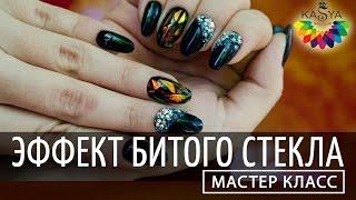Эффект битого стекла Дизайн ногтей