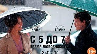 С пяти до семи 2017  Новинки кино HD Русский Трейлер