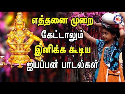 ஐயப்பன்-பெயர்-முழு-பக்தி-பாடல்கள்-|ayyappa-video-songs-tamil-|-tamil-ayyappan-songs