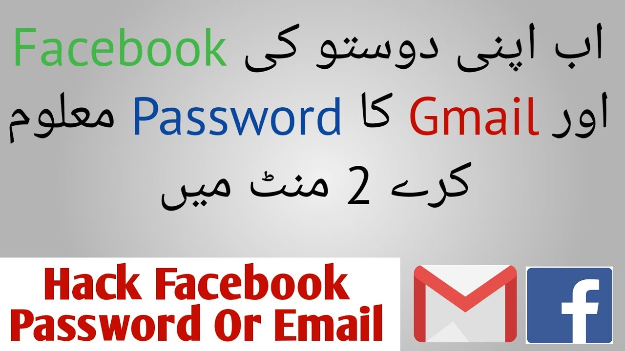 How to Find Facebook Password Or Email in Mobile | New Trick 2018 Urdu |