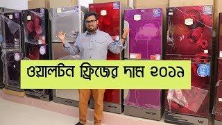 ওয়ালটন ফ্রিজের দাম ২০১৯ || Walton Refrigerator price in bd 2019