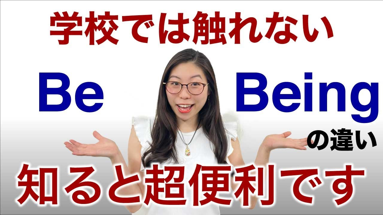"""Download 【なぜ習わない?】""""You are being nice""""と""""You are nice""""の違いは明確にコレです〔#198〕"""
