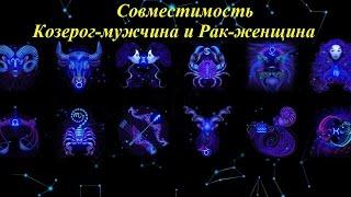 видео Совместимость Козерог и Рак