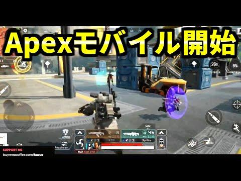 スマホ版Apexのゲームプレイ公開! 普通に操作性良さそうだぞ! | Apex Legends モバイル