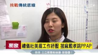 【獨家】禮儀社美眉工作紓壓 披麻戴孝跳PPAP|三立新聞台