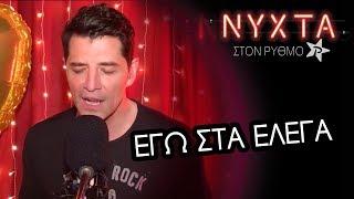 Εγώ Στα Έλεγα - Σάκης Ρουβάς | Ego Sta Elega - Sakis Rouvas | ΝΥΧΤΑ ΣΤΟΝ ΡΥΘΜΟ