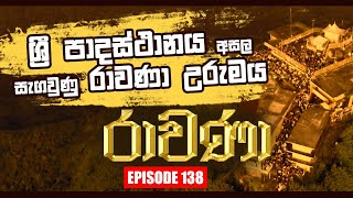 RAVANA | Episode 138 | 18 – 02 – 2021 | SIYATHA TV Thumbnail
