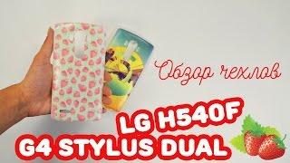 видео Чехлы для LG G4 Stylus