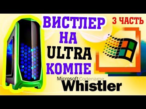 Установка Windows Whistler на современный компьютер Часть 3