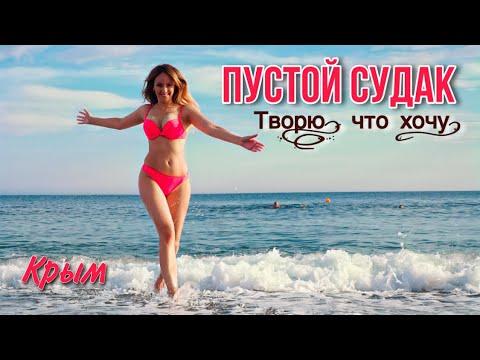 Конец июня. ПУСТОЙ Судак В СУББОТУ! Цены в столовых. Пляжи, кафе, набережная. Крым сегодня, 2020.