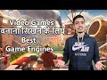 Best Game Engines To Start Your Game Dev
