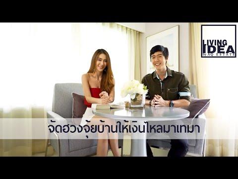 จัดฮวงจุ้ยบ้านให้เงินไหลมาเทมา รับทรัพย์ตลอดปี  [EP.8] LIVING IDEA by AQ Estate