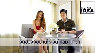 จ ดฮวงจ ยบ านให เง นไหลมาเทมา ร บทร พย ตลอดป ep 8 living idea by aq estate