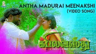 Antha Madurai Meenakshi (Video Song) - Kabilavasthu | Nesam Murali, Viji | Srikanth Deva