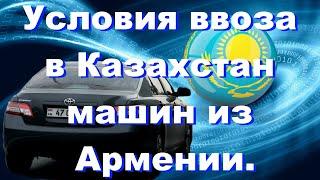 Новости Казахстана, автомобили ввезённые из Армении и Кыргызстана.