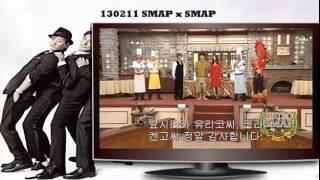 SMAPxSMAP 130211 - Guest Stars Yoshitaka Yuriko & Lee Bung-hun (吉...