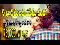 Nee Bharamantha New (Female)- New Telugu Christian Song-Pastor Daniel Abraham
