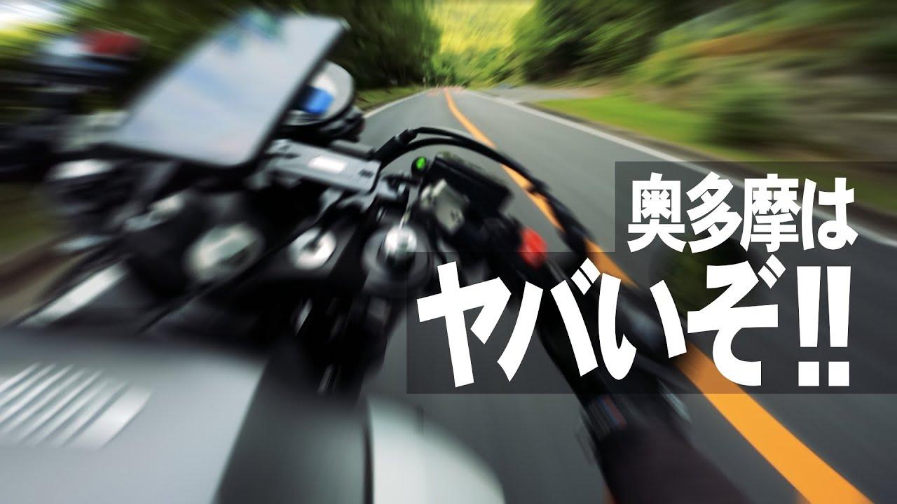 奥多摩周遊道路にバイクで行ったらマジで激ヤバだったよツーリング【XSR900】突然逃太郎のモトブログ