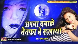 इस लड़की की दर्द भरी आवाज़ ने सबको रुला दिया  Bewafa Ne Rulaya   Hindi Sad Songs   सबसे दर्द भरा गीत