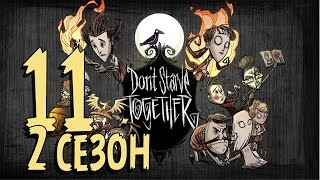 Don't Starve Together ► s2 11 ◄