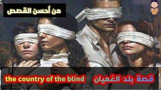 روائع القصص | بلد العميان the country of the blind