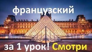 Французский язык.Заговори всего за 1 урок