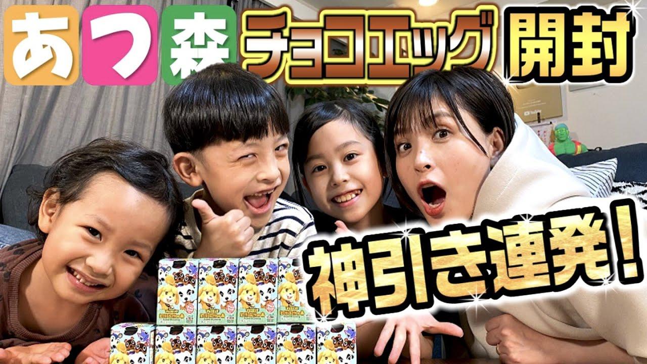 【神引き連発】「あつ森」チョコエッグ開封!