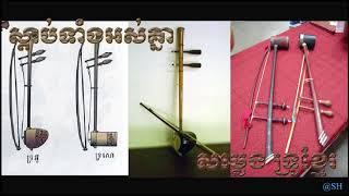 សម្លេងទ្រខ្មែរ-Sound of instrument khmer