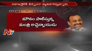 Why Minister Achennayudu Silent Now? || TDP || Off The Record || NTV