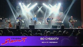 Скачать Во субботу русская народная песня
