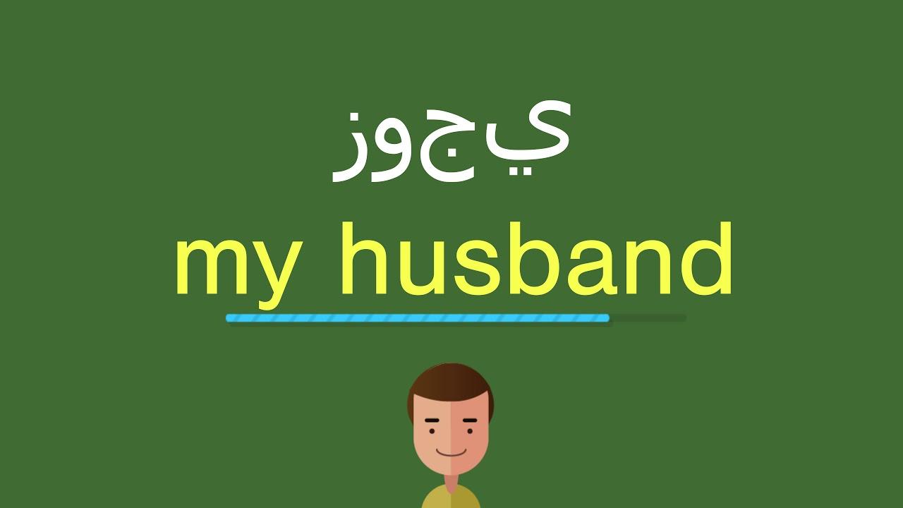 كيف أقول زوجي بالل غة الإنجليزي ة Youtube