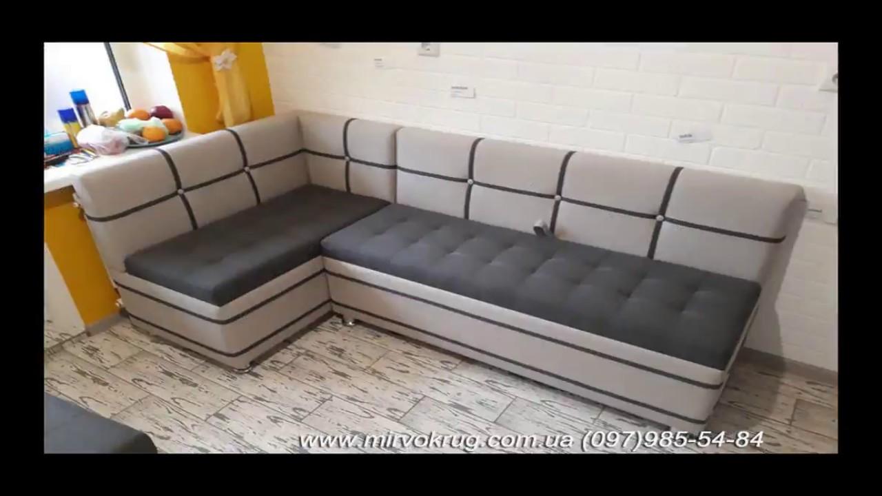 Мягкий кухонный уголок диван Квадро - YouTube