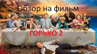[Р. Карзанов] Обзор на фильм Жоры Крыжовникова Горько 2