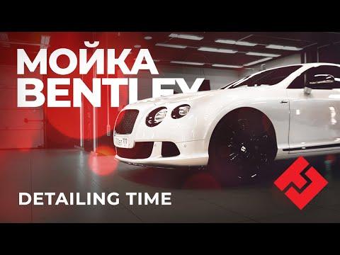 Bentley Continental GT — детейлинг мойка авто люкс класса 🔥