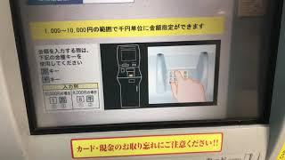 Suica付きビューカードのオートチャージ利用額変更方法