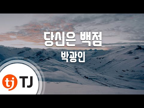 [TJ노래방] 당신은 백점 - 박광인 / TJ Karaoke