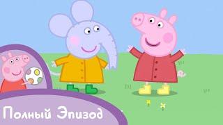 Мультфильмы Серия - Свинка Пеппа - S02 E02 Эмили-слоненок (Серия целиком)